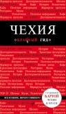 Чехия. 2-е изд.