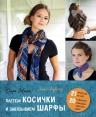Мини С.. Плетем косички и завязываем шарфы