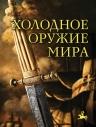 Козленко А.В.. Холодное оружие мира. 2-е издание