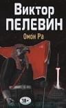 Пелевин В.О.. Омон Ра