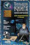 Волынская И., Кащеев К.. Большая книга приключений для решительных и умных