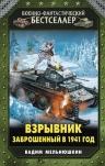 Мельнюшкин В.. Взрывник. Заброшенный в 1941 год