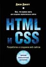 Дакетт Д.. HTML и CSS. Разработка и дизайн веб-сайтов