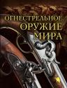 Алексеев Д.С.. Огнестрельное оружие мира. 2-е издание