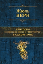 Верн Ж.. Трилогия о капитане Немо и «Наутилусе» в одном томе