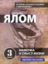 Ялом И.. Мамочка и смысл жизни
