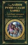 Хайям О., Хафиз, Саади и др.. Любовный напиток. Лучшая персидская лирика