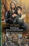 Орлова Т.. Анастасия. Дело для нежной барышни