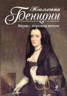 Бенцони Ж.. Мария — королева интриг