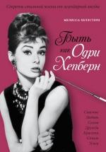 Хеллстерн М.. Быть как Одри Хепберн. Секреты стильной жизни от легендарной звезды