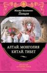 Певцов М.В.. Алтай. Монголия. Китай. Тибет