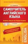 Эккерсли К.. Самоучитель английского языка (+СD). С ключами ко всем упражнениям и контрольным работам. 4-е издание