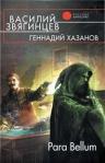 Звягинцев В.Д., Хазанов Г.Н.. Para Bellum