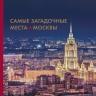 Шлионская И.А.. Самые загадочные места Москвы