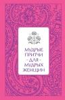 Савицкая С.В.. Мудрые притчи для мудрых женщин (серебряный обрез)