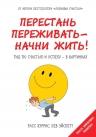 Хэррис Р., Эйсбетт Б.. Перестань переживать — начни жить! Гид по счастью и успеху — в картинках