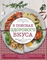 Галли А., Никишичева О.С.. В поисках здорового вкуса (книга в суперобложке)