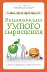 Гладков С.М.. Энциклопедия умного сыроедения: победа разума над привычкой