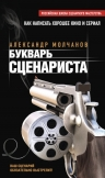 Молчанов А.В.. Букварь сценариста