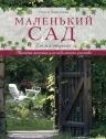 Воронова О.В.. Маленький сад: уголки отдыха