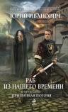 Иванович Ю.. Раб из нашего времени. Книга восьмая. Призрачная погоня