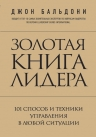 Бальдони Д.. Золотая книга лидера. 101 способ и техники управления в любой ситуации