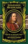 Франклин Б.. Путь к богатству. Автобиография (оформление1)
