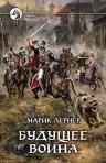 Лернер М.. Будущее воина