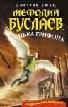 Емец Д.А.. Мефодий Буслаев. Ошибка грифона