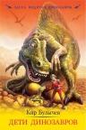 Булычев К.. Дети динозавров