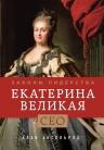 Аксельрод А.. Екатерина Великая. Законы лидерства