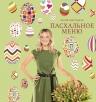 Высоцкая Ю.А.. Пасхальное меню