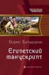 Батыршин Б.Б.. Египетский манускрипт