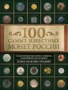Гулецкий Д.В.. 100 самых известных монет России