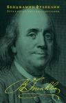 Франклин Б.. Путь к богатству. Автобиография (оформление 2)