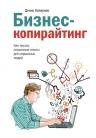 Каплунов Д.. Бизнес-копирайтинг. Как писать серьезные тексты для серьезных людей