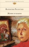 Распутин В.Г.. Живи и помни