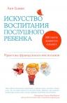 Бакюс А.. Искусство воспитания послушного ребенка