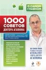 Агапкин С.Н.. 1000 советов доктора Агапкина