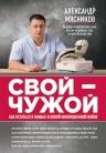 Мясников А.Л.. СВОЙ-ЧУЖОЙ: как остаться в живых в новой инфекционной войне