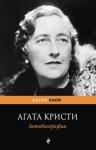 Кристи А.. Автобиография
