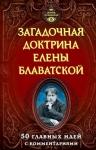 Блаватская Е.П., Лиственная Е.. Загадочная доктрина Елены Блаватской. 50 главных идей с комментариями