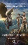 Иванович Ю.. Раб из нашего времени. Книга девятая. Роль чужака
