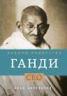 Аксельрод А.. Ганди. Законы лидерства
