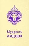 Жалевич А.М.. Мудрость лидера