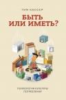 Кассер Т.. Быть или иметь? Психология культуры потребления