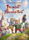 Белянин А.О.. Рыжий и Полосатый