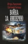 Николаев И., Белаш Е.. Война за империю