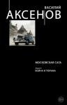 Аксенов В.П.. Московская сага. Книга II. Война и тюрьма
