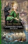 Гончарова Г.Д.. Средневековая история. Цена счастья